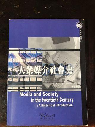 大眾傳播社會史