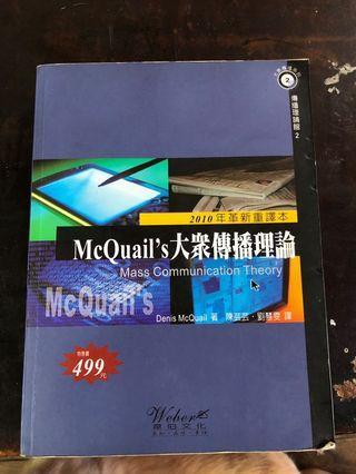 🚚 McQuail's大眾傳播理論