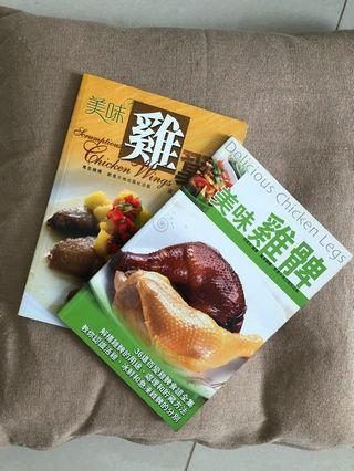 🚚 Chicken Wings and thigh (drumstick) recipe cookbook