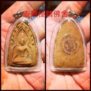 屈班間龍婆妹佛曆2485年入塔坤平將軍古董佛牌。