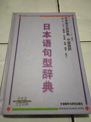 日本語句型辭典
