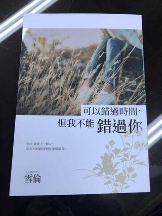 🚚 二手愛情小說/可以錯過時間,但我不能錯過你/雪倫/商周出版