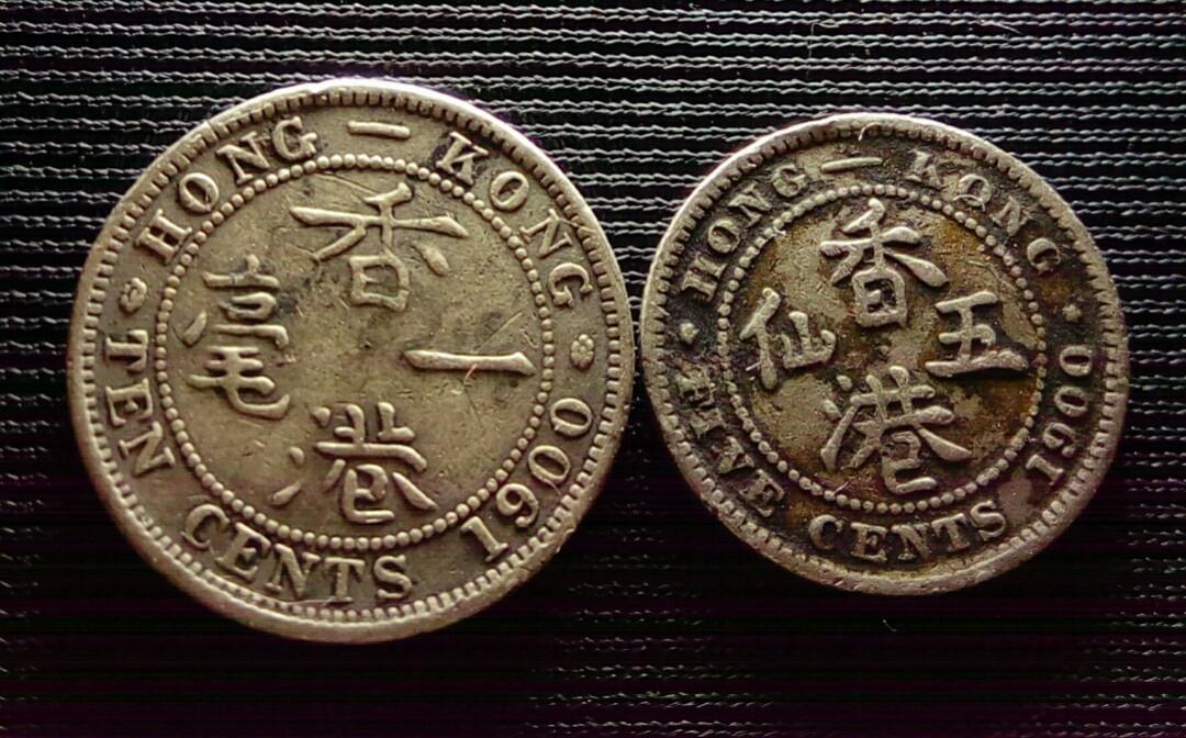 1900H版香港維記女皇頭一毫及五仙銀幣一對僅售98
