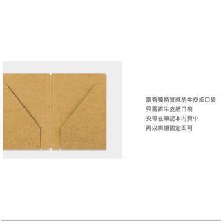 (MIDORI) TRAVELER'S notebook 護照尺寸補充包(010牛皮紙口袋)/手帳、記事、旅人、行事曆