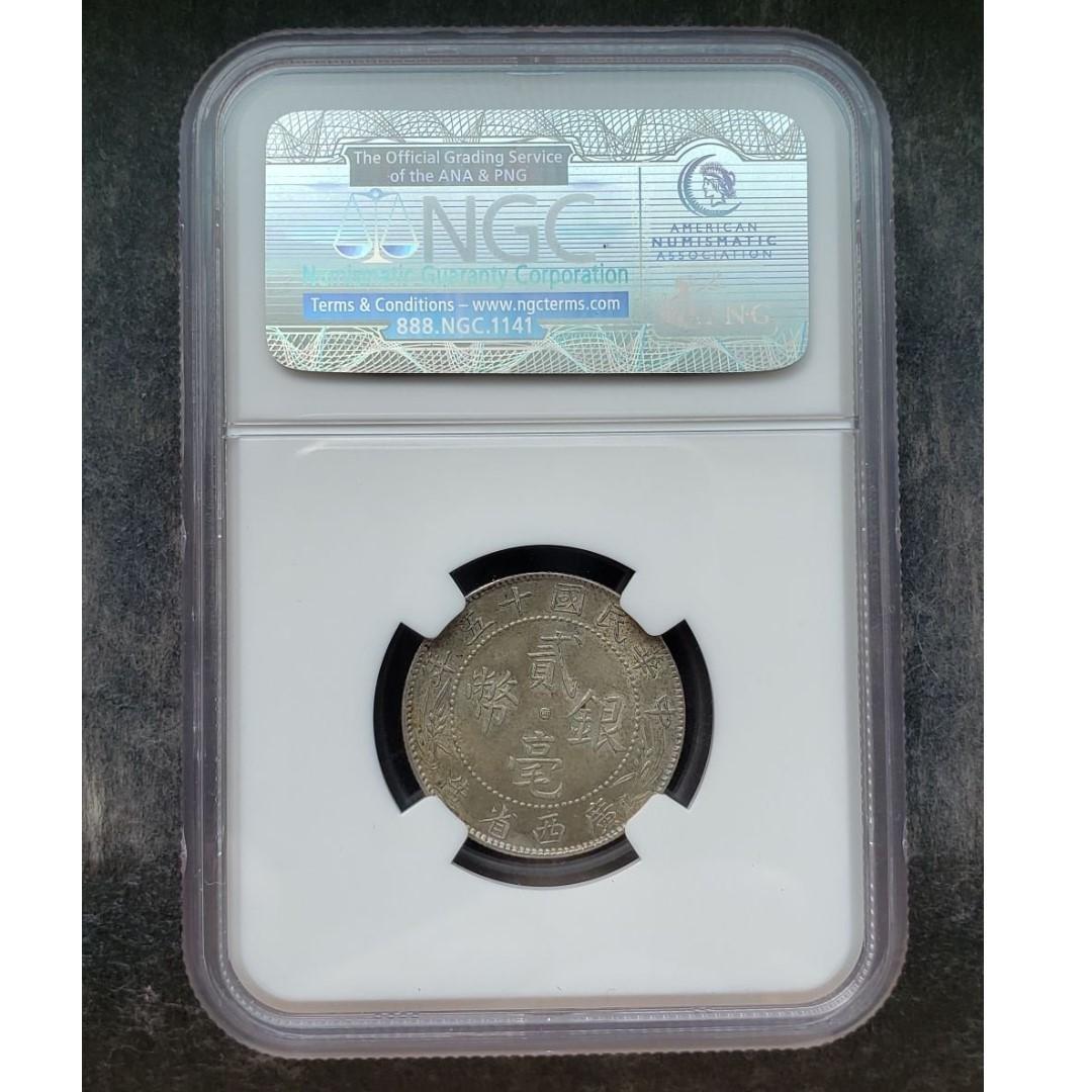 1926年廣西省造中華民國十五年貳毫銀幣