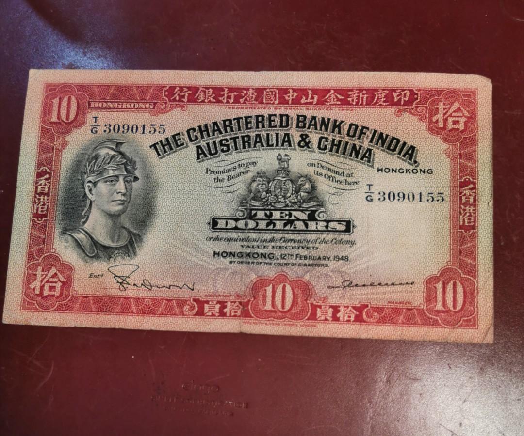 印度新金山中國渣打銀行1948年10元紙幣