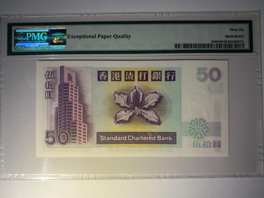 1995 渣打銀行50 N904079 PMG 66E