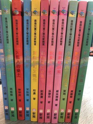 香港兒童文學名家精選 (10本)