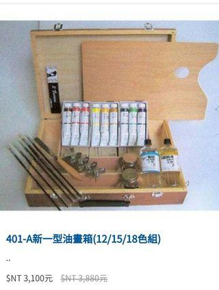 🚚 美術顏料手納木盒(贈送內容物)