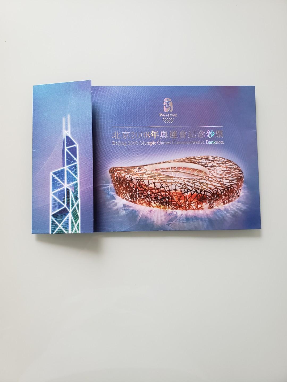北京2008奧運會紀念鈔票