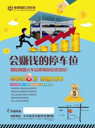 Own a carpark lot with passive income! One Belt One Road!