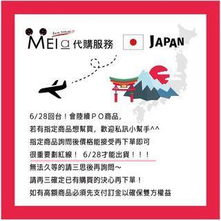 🚚 日本代購服務 6/25結單