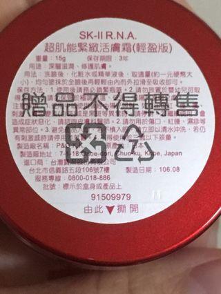 🚚 全新sk2/SK-ll 超肌能緊緻活膚霜