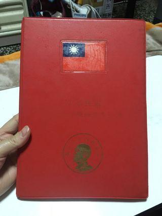 38-71年中華民國硬輔幣集存簿