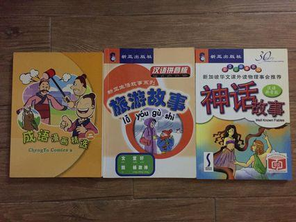 Chinese books for the primary