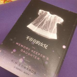 小說 《不存在的女兒》