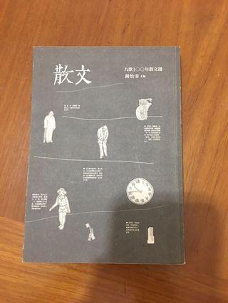 🚚 九歌散文集