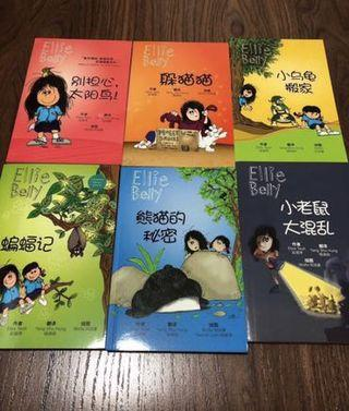 BN Ellie Belly in Chinese - 6 books