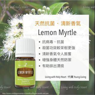Lemon Myrtle 檸檬香桃木精油🍋🌳 [young living 海外代購]