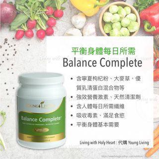 補充品系列: Balance complete 🤜🏻🤛🏻[young living海外代購]