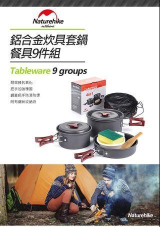 🚚 NatureHike 套鍋 露營 野炊 登山 鍋具