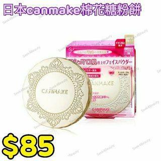 日本canmake井田棉花糖粉餅10g