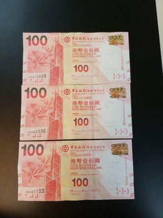 2014中银靚冧巴鈔票x 3