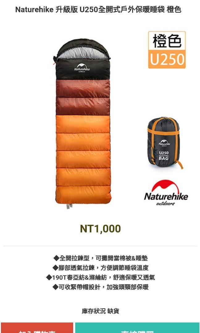 全新 Naturehike睡袋 露營 登山