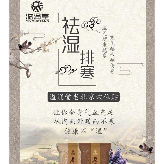 Special Promo Old Beijing 老北京 Acupoint Herbal Foot Patches 2 PACKS 穴位足贴2大包
