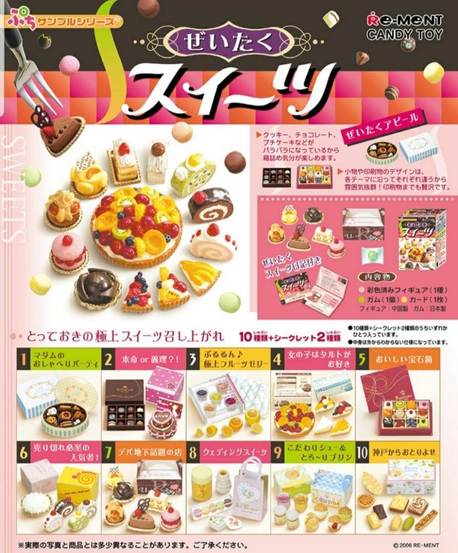 Re-ment 絕版食玩 豪華蛋糕 散款 No.4 6 8 9