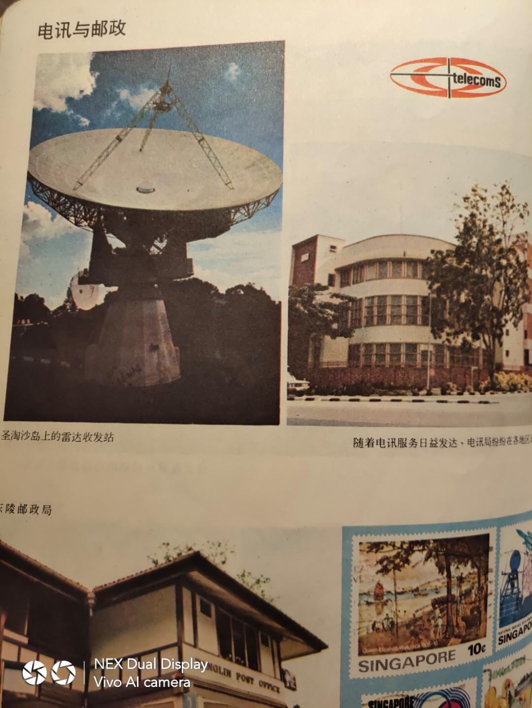 Very old book. Chinese. Resource Atlas for Singapore 1977 新加坡新編綜合地圖集