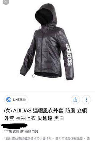 愛迪達風衣外套(含運費)