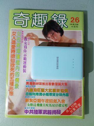 1984年奇趣錄 藍潔英  老香港懷舊刊物雜誌