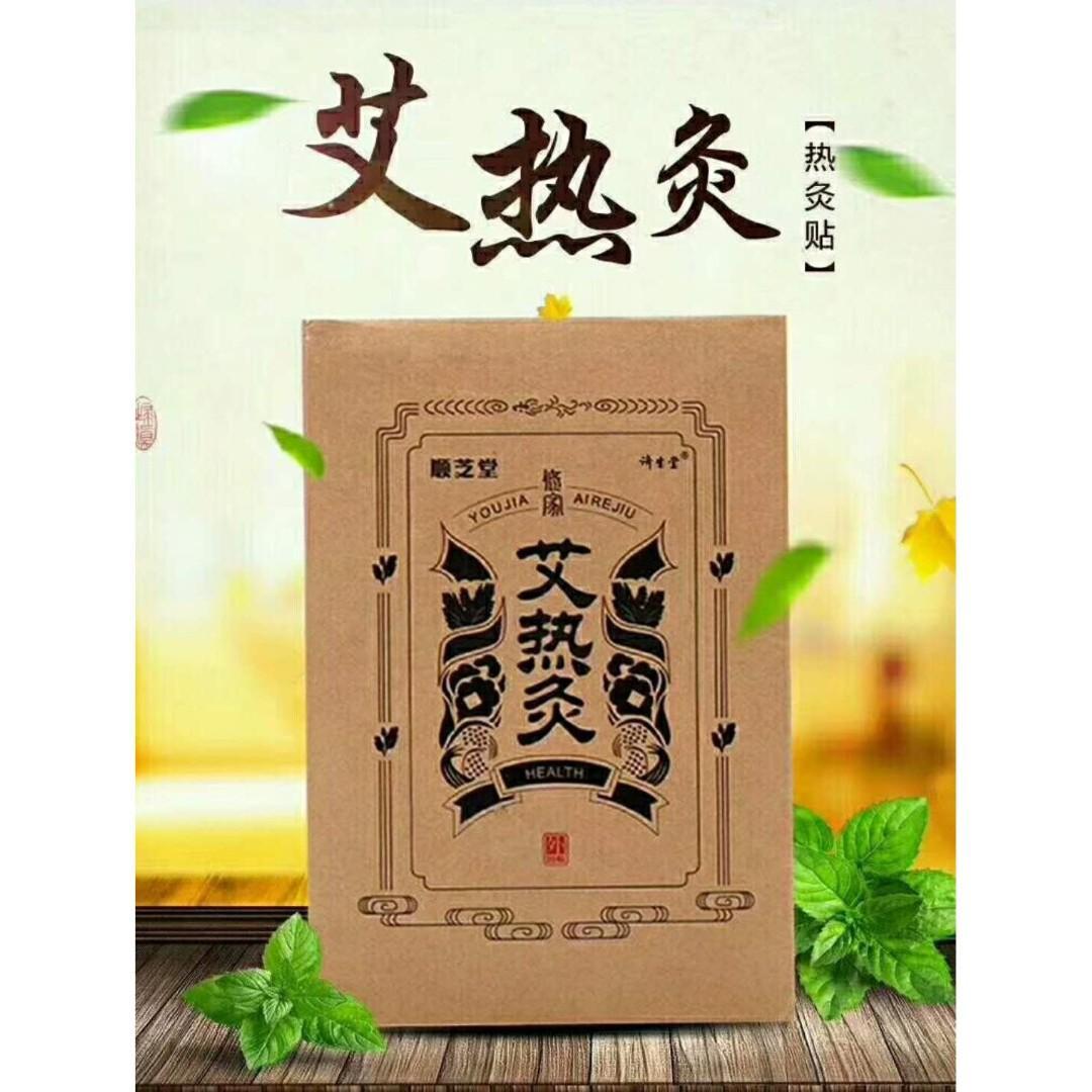 100% Natural Youjia Airejiu (悠家 艾热灸) Moxibustion Heat Therapy Patch