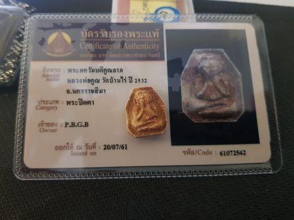 🚚 Phra pita lp koon BE2532 wat banrai
