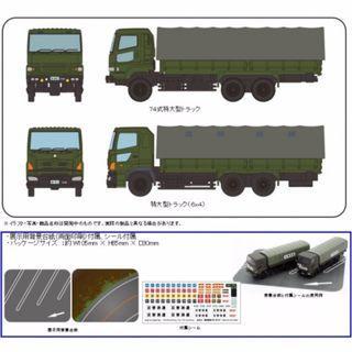Tomytec 1/150 日本 自衛隊 特大型貨車 2台 Set
