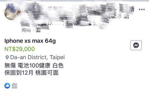 🚚 以圖為證 不要以為64可以賣三萬  i8 plus 256GB 保內到今年12月多完整盒裝 完整無傷 換 iphone xs max 64 256