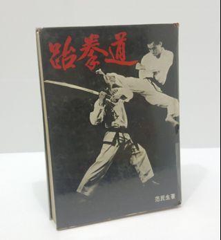 TaekwonDo Hardcover 1979