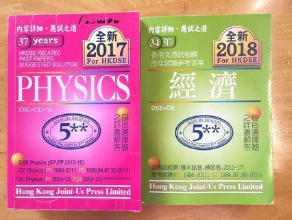 HKDSE 文憑試 必備參考答案 physics 物理 economics 經濟