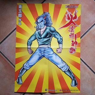 Hong kong comic 黄玉郎 龙虎门 火云邪神 海报 poster