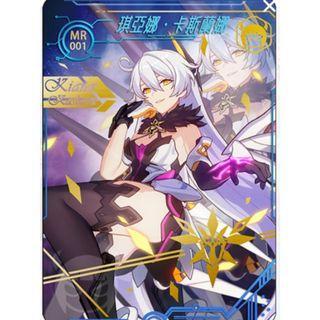 🚚 【崩壞3rd 珍藏卡 1枚 MR-001 琪亞娜 卡斯蘭娜 女王】崩崩崩 收藏卡 MR 001 崩3 卡片 閃卡 燙金
