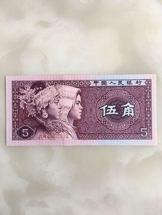 China old note