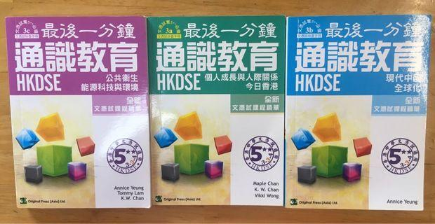 HKDSE 文憑試 通識 Ls 最後一分鐘