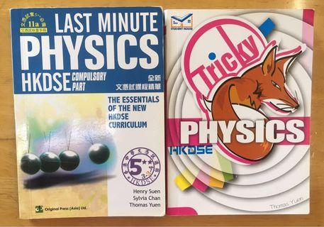 HKDSE 文憑試 最後1分鐘 physics 物理