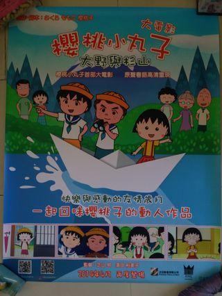 櫻桃小丸子電影poster(约96x74cm)