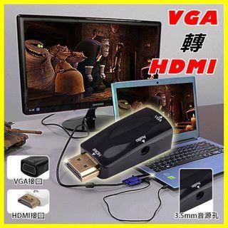 標準 HDMI to VGA轉接頭 MHL免電源HD畫質轉換器 電視螢幕投影遊戲機轉接器 音源孔 送3.5mm音頻傳輸線