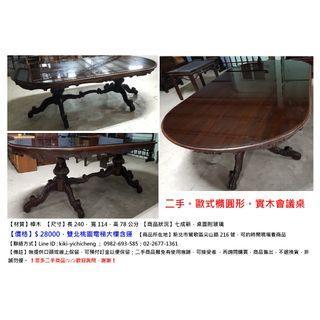 二手。歐式橢圓形。實木會議桌
