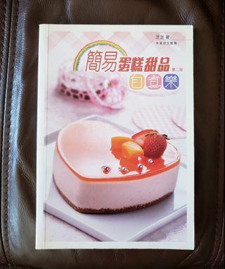 簡易蛋糕甜品自煮樂 第二版  中英印文對照