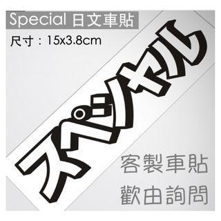special日文車貼 貼紙 車貼 JDM車貼 防水耐溫貼紙 反光貼 刮痕遮蔽 裝飾警示貼