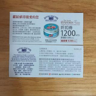 🚚 Rech18 慕夏山茶花絲絨霜210ml 折價券